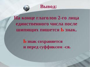 На конце глаголов 2-го лица единственного числа после шипящих пишется Ь знак.