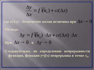 где α(Δx) – бесконечно малая величина при Отсюда: При и Следовательно, по опр
