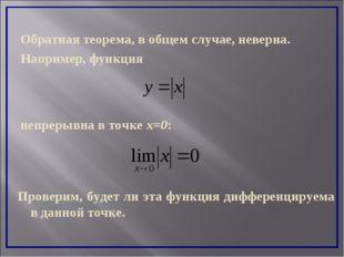 Обратная теорема, в общем случае, неверна. Например, функция непрерывна в точ