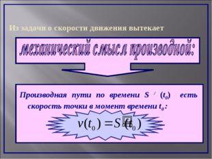 Из задачи о скорости движения вытекает Производная пути по времени S / (t0) е
