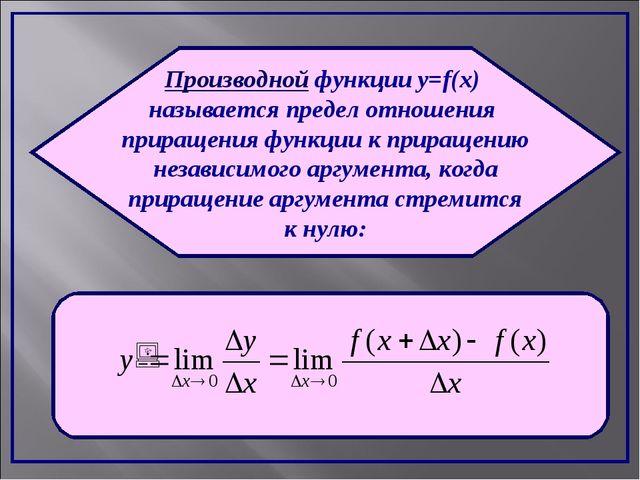 Производной функции y=f(x) называется предел отношения приращения функции к п...