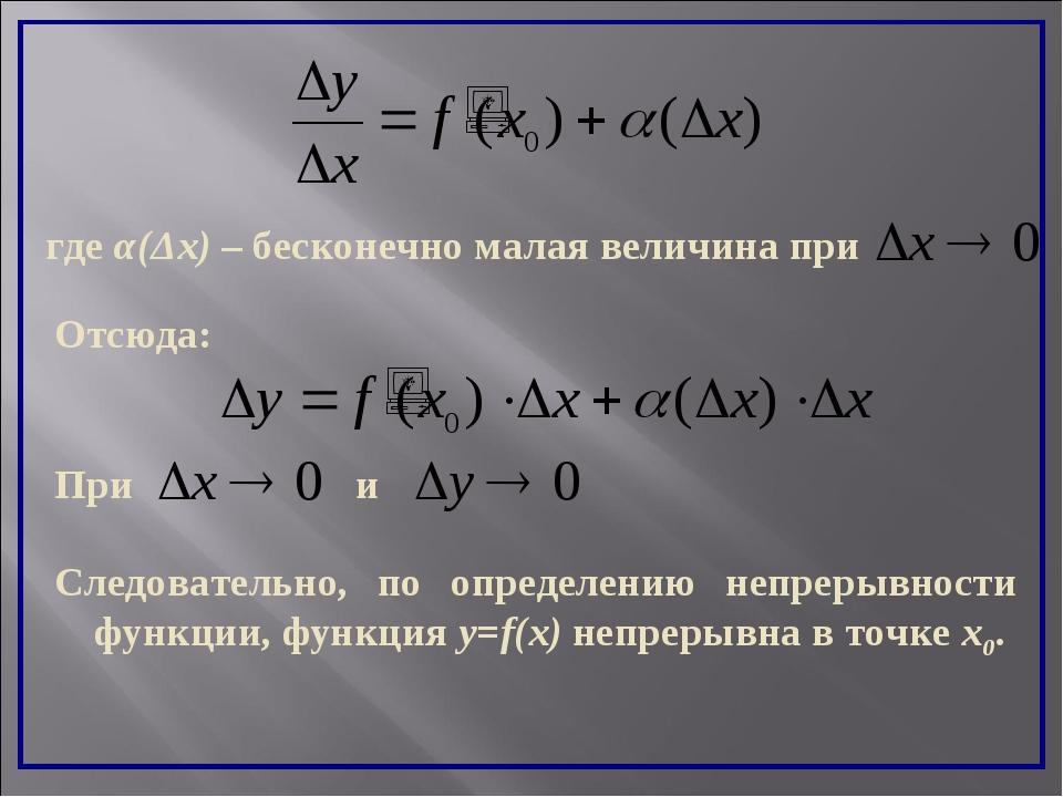 где α(Δx) – бесконечно малая величина при Отсюда: При и Следовательно, по опр...