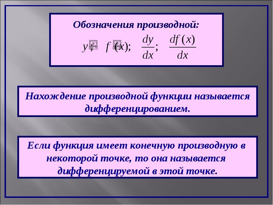 Обозначения производной: Нахождение производной функции называется дифференци...