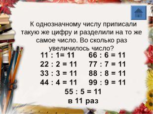 К однозначному числу приписали такую же цифру и разделили на то же самое чис