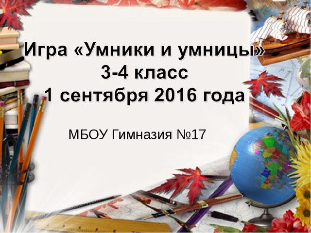МБОУ Гимназия №17