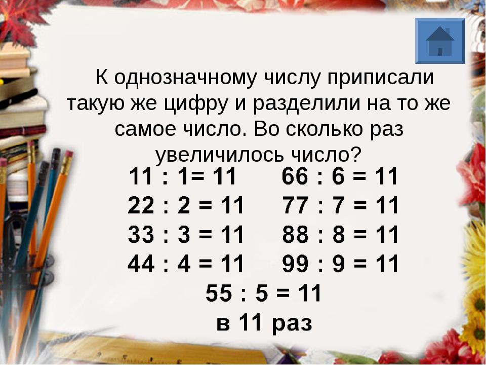 К однозначному числу приписали такую же цифру и разделили на то же самое чис...