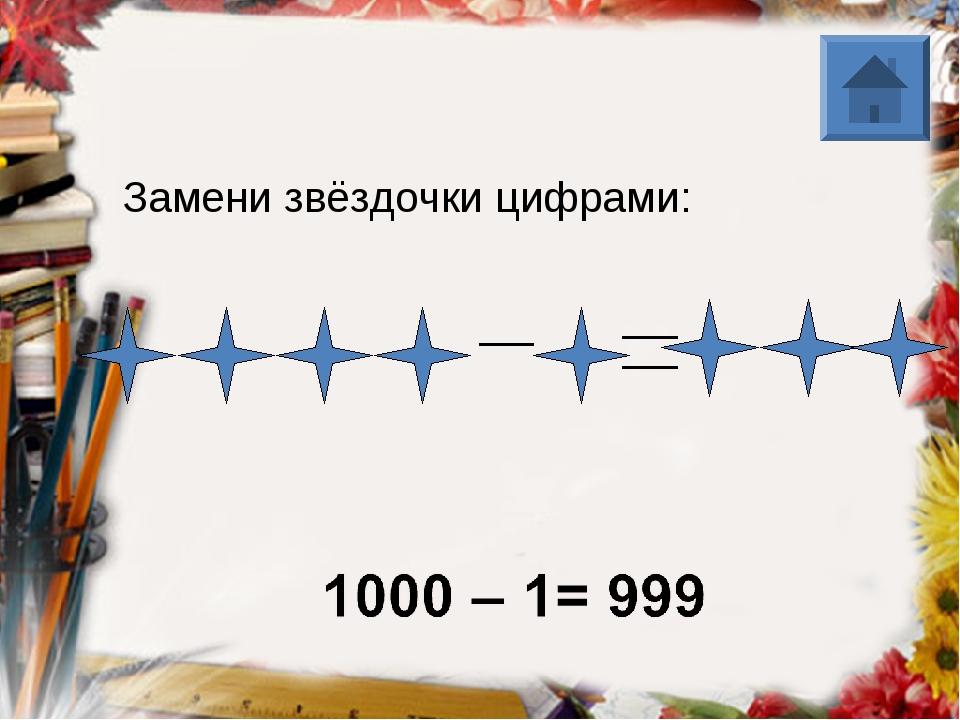Замени звёздочки цифрами: