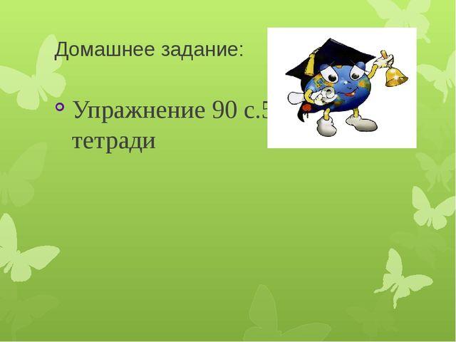 Домашнее задание: Упражнение 90 с.58 в раб. тетради