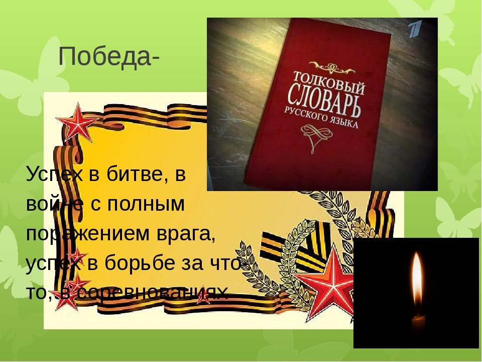 Победа- Успех в битве, в войне с полным поражением врага, успех в борьбе за ч...