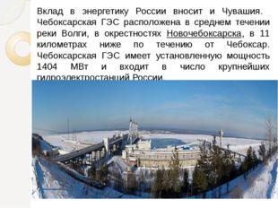Вклад в энергетику России вносит и Чувашия. Чебоксарская ГЭС расположена в ср