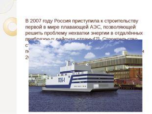 В 2007 году Россия приступила к строительству первой в мире плавающей АЭС, п