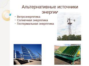 Альтернативные источники энергии Ветроэнергетика Солнечная энергетика Геотерм