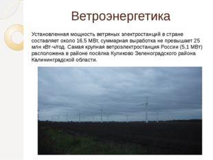 Ветроэнергетика Установленная мощность ветряных электростанций в стране соста