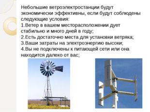 Небольшие ветроэлектростанции будут экономически эффективны, если будут соблю