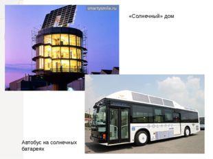 «Солнечный» дом Автобус на солнечных батареях