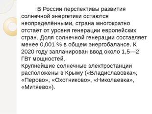 В России перспективы развития солнечной энергетики остаются неопределёнными,