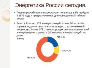 Энергетика России сегодня. Первая российская электростанция появилась в Петер