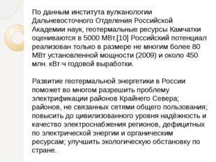По данным института вулканологии Дальневосточного Отделения Российской Академ