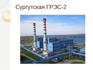 Сургутская ГРЭС-2