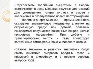-Перспективы топливной энергетики в России заключаются в использовании научны