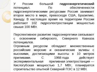 У России большой гидроэнергетический потенциал. По обеспеченности гидроэнерге