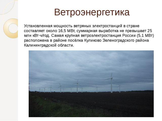 Ветроэнергетика Установленная мощность ветряных электростанций в стране соста...