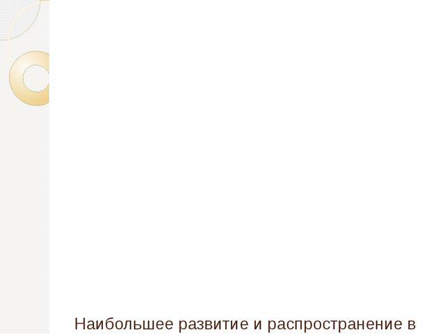 Наибольшее развитие и распространение в России получили тепловые электростан...