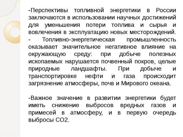 -Перспективы топливной энергетики в России заключаются в использовании научны...