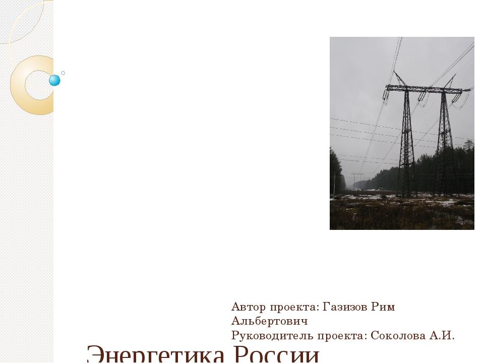 Энергетика России Автор проекта: Газизов Рим Альбертович Руководитель проект...
