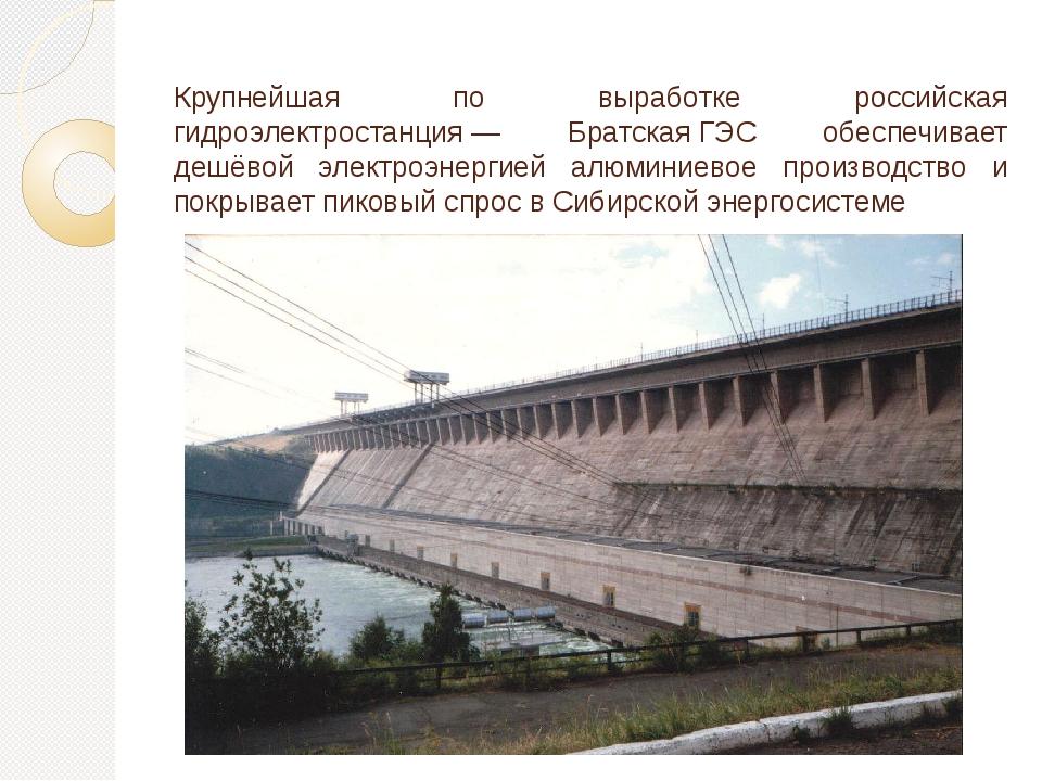 Крупнейшая по выработке российская гидроэлектростанция— Братская ГЭС обеспе...