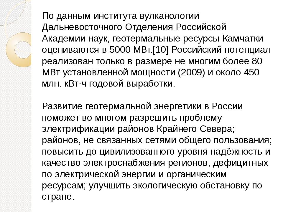 По данным института вулканологии Дальневосточного Отделения Российской Академ...