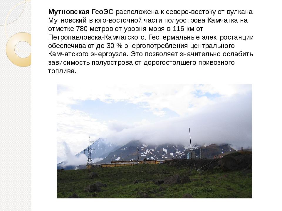 Мутновская ГеоЭС расположена к северо-востоку от вулкана Мутновский в юго-вос...