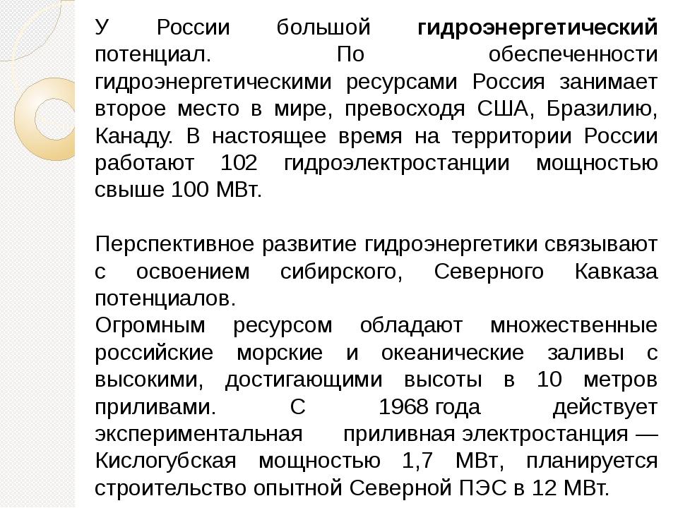 У России большой гидроэнергетический потенциал. По обеспеченности гидроэнерге...