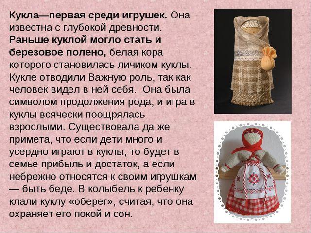 Кукла—первая среди игрушек.Она известна с глубокой древности. Раньше куклой...