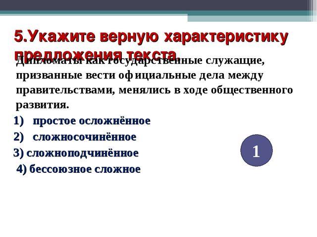 5.Укажите верную характеристику предложения текста. Дипломаты как государстве...