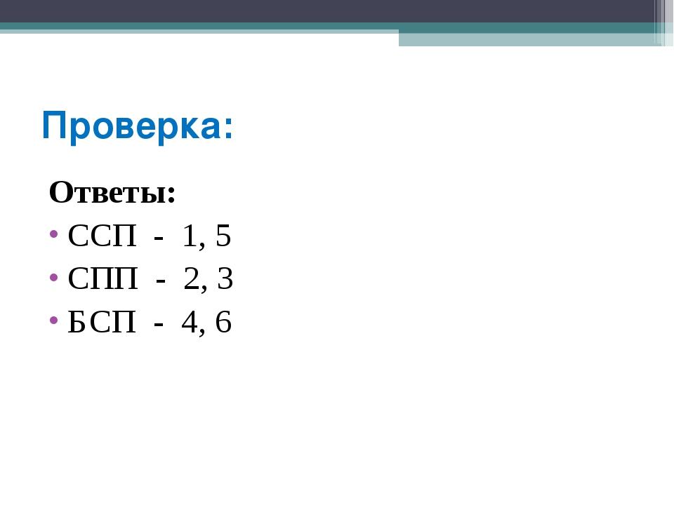 Проверка: Ответы: ССП - 1, 5 СПП - 2, 3 БСП - 4, 6