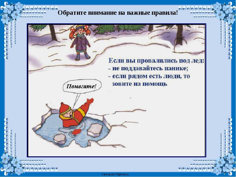 Обратите внимание на важные правила! FokinaLida.75@mail.ru