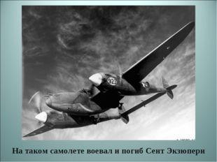 На таком самолете воевал и погиб Сент Экзюпери