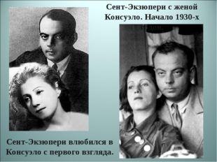 Сент-Экзюпери с женой Консуэло. Начало 1930-х годов. Сент-Экзюпери влюбился в