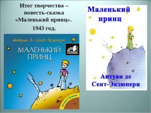 Итог творчества – повесть-сказка «Маленький принц». 1943 год.