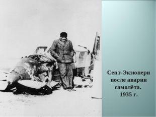 Сент-Экзюпери после аварии самолёта. 1935 г.