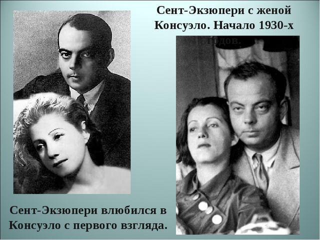 Сент-Экзюпери с женой Консуэло. Начало 1930-х годов. Сент-Экзюпери влюбился в...