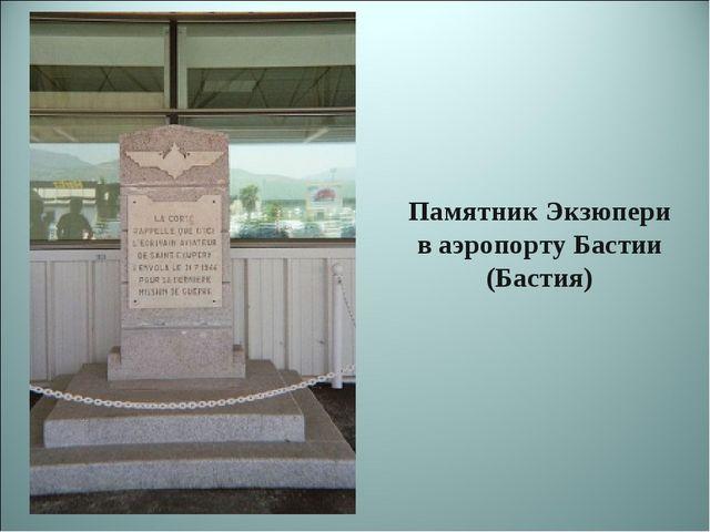 Памятник Экзюпери в аэропорту Бастии (Бастия)