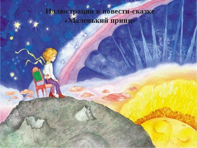 Иллюстрации к повести-сказке «Маленький принц»