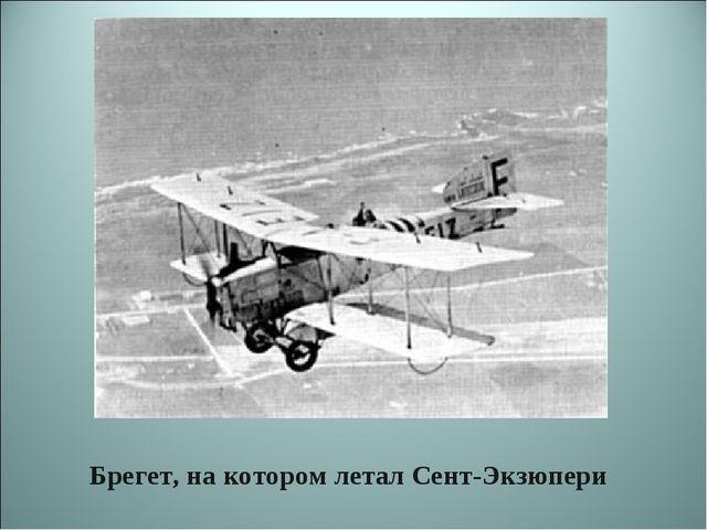 Брегет, на котором летал Сент-Экзюпери