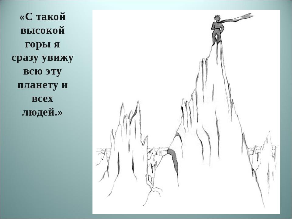 «С такой высокой горы я сразу увижу всю эту планету и всех людей.»