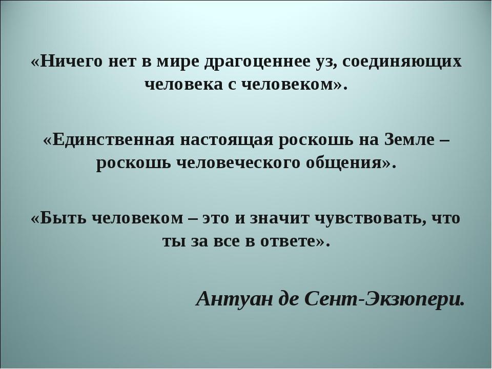 «Ничего нет в мире драгоценнее уз, соединяющих человека с человеком». «Единс...