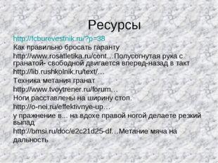 Ресурсы http://fcburevestnik.ru/?p=38 Как правильно бросать гаранту http://ww