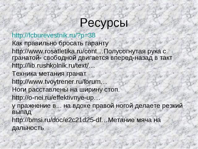 Ресурсы http://fcburevestnik.ru/?p=38 Как правильно бросать гаранту http://ww...