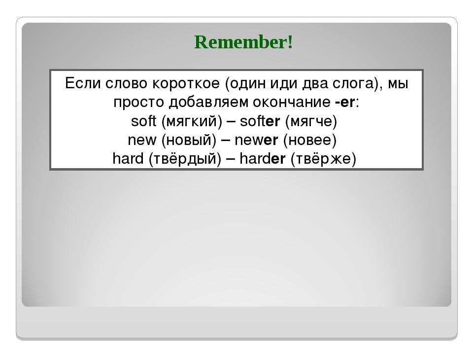 Remember! Если слово короткое (один иди два слога), мы просто добавляем оконч...